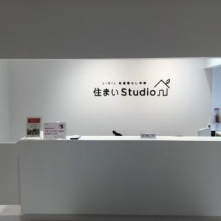 住まいスタジオに行ってきました!①