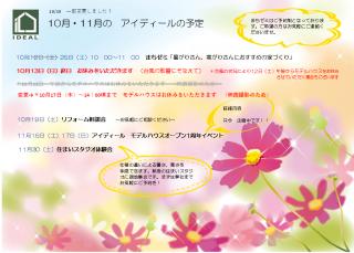 ~台風対策~10/13(日)終日と10/17(木)~14:00までモデルハウスお休みさせていただきます