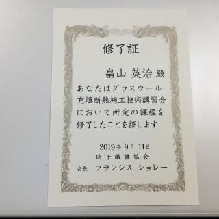 八王子市平屋邸【基礎工事完成編】