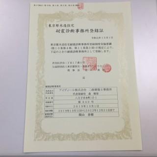 耐震診断事務所の登録をしました!
