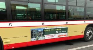 ~本年もよろしくお願い申し上げます~新デザインのバス広告のご案内