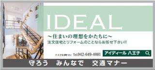 バス広告リニューアルと引っ越し日のお知らせ