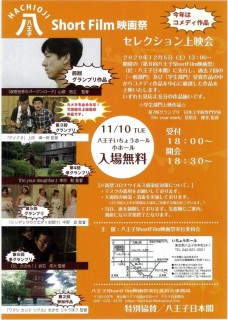11月3日(火・祝)のモデルハウスの営業についてと八王子Shoto Film映画祭セレクション上映会のご紹介