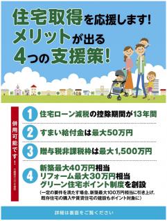 家造りのアドバイス②グリーン住宅ポイント制度が始まるかも!?と「笑来途」さんが12/26(土)に来ます!