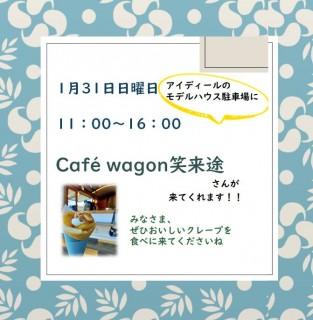 1月31日日曜日は大人気のカフェワゴン笑来途さんがまたまた来てくれます