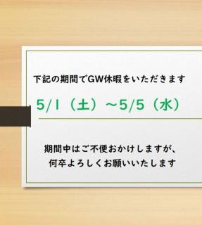 5月1日土曜日から5月5日水曜日までGW休暇をいただきます