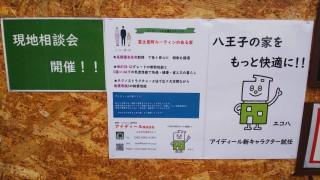 本日8/1富士見町にて現地住宅相談会開催 / 市内建築中の現場見学もできます / 夏季休暇のおしらせ