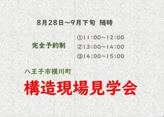 八王子市横川町で構造見学会を開催します!