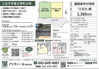 モデル兼分譲住宅を販売することになりました!⑨商品選定と条件付き土地販売!