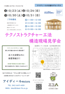 モデル兼分譲住宅を販売することになりました!⑫構造見学会を開催します!と展示会に行ってきました!